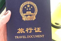 加拿大生子之旅行证篇详解